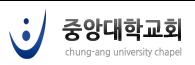 중앙대학교회